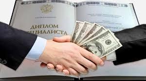 Купить диплом Нужно ли образование или как открыть свой бизнес  Купить диплом Нужно ли образование или как открыть свой бизнес