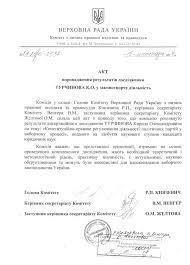 Кирилл Турчинова и Сергей Билан защитили кандидатские диссертации  Источник Страна