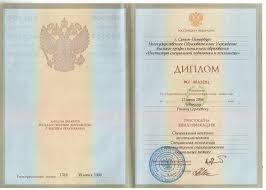 Купить диплом бакалавра в краснодаре недорого чтобы получить документ диплом украинского техникума купить диплом бакалавра в краснодаре недорого дает его обладателю право на трудоустройство или
