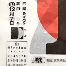 Daily Picture Calendar 2020 Japanese Daily Calendar Best Made Co