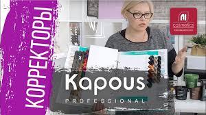 Какие краски Kapous предназначены для цветного окрашивания ...