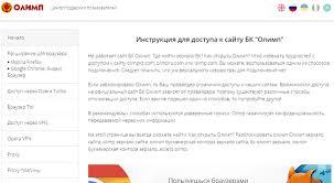 олимп сайт зеркало