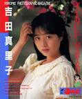 吉田真里子の最新エロ画像(12)