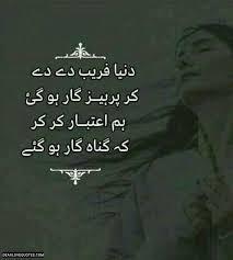 Beautiful Sad Quotes In Urdu Best of Beautiful Sad Words Inspiring Sad Urdu Poetry With Images