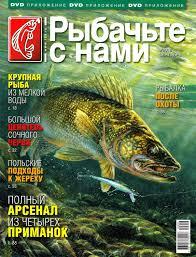 рыбачьте с нами-9-2012 by Vova Gaver - issuu