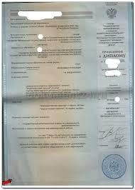 Апостиль на диплом с приложением Блог Документ  приложение