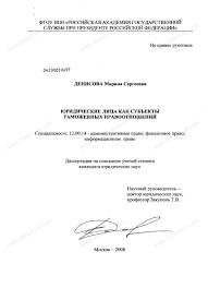 Диссертация на тему Юридические лица как субъекты таможенных  Диссертация и автореферат на тему Юридические лица как субъекты таможенных правоотношений
