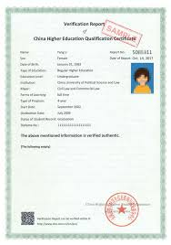 Verification Report_chesicc