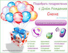 Поздравление снохе от снохи с днем рождения