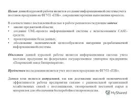 Презентация на тему Выполнила Храмова Ольга Целью данной  2 Целью данной курсовой работы