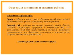 Презентация на защиту диплома Воспитатель дошкольного образования  слайда 14 Факторы в воспитании и развитии ребенка Институты социализации Семья ребен