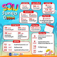 รวมวันหยุด ปี 2564 - สำนักข่าวไทย อสมท