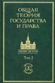Список литературы содержащий слова теория государства и права Общая теория государства и права Академический курс