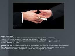 Коррупция в системе госуправления Кыргызстана Курсовая Анализ применения этих норм в Кыргызстстане 4 Виды коррупции