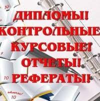 Делаю дипломные работы рефераты курсовые работы ВКонтакте Делаю дипломные работы рефераты курсовые работы