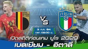 เบลเยียม - อิตาลี พรีวิวก่อนเกมยูโร 2020 รอบ 8 ทีมสุดท้าย - video  Dailymotion