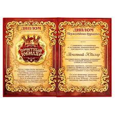 Диплом Почетный юбиляр Подари  В этом подарке все продумано от красивой бархатной обложки до поздравительного текста Диплом упакован в подарочную коробочку Размер 14 8 × 1 × 21 8 см