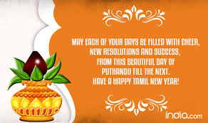 Tamil New Year Wishes In Tamil Quotes