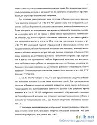 отбывания наказания беременным женщинам и женщинам имеющим  Отсрочка отбывания наказания беременным женщинам и женщинам имеющим малолетних детей Петрова Ирина Александровна
