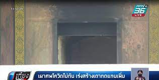 วัดราษฎร์ประคองธรรม เผาศพโควิดไม่ทัน เร่งสร้างเตาทดแทนเพิ่ม : PPTVHD36