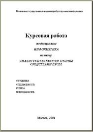 Титульный лист курсовой работы украина Скачать файл Юмор  Образец заполнения