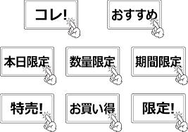 フリーイラスト 8種類の販売促進用のpopのセットでアハ体験 Gahag