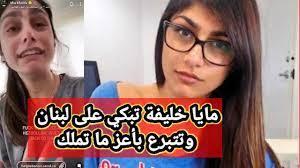 ميا خليفة تبيع نظارتها لمساعدة لبنان 🇱🇧 - YouTube