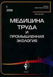 Журналы  выпускаемых в Российской Федерации в которых рекомендуется публикация основных результатов диссертаций на соискание ученой степени доктора наук