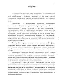 Курсовая Отчетность малых предприятий Курсовые работы Банк  Отчетность малых предприятий 20 12 12