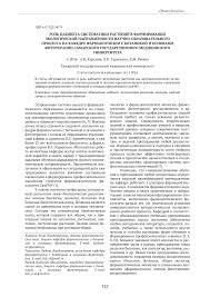 Роль кабинета систематики растений в формировании экологической  Показать еще