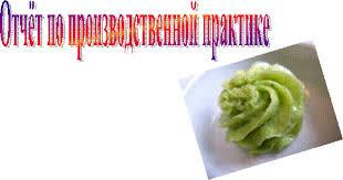 bacalplan Отчет по практике повар кондитер Отчт по практике ПМ 02 Тестовые задания для олимпиады по профессии Повар кондитер для техникума doc Материальная ответственность за продукты возлагается