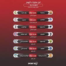 جدول مواعيد مباريات اليوم الأربعاء 18 – 12 – 2019 والقنوات الناقلة - سبورت  360
