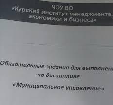 МЭБИК Муниципальное управление Ответы на обязательные задания  МЭБИК Муниципальное управление Ответы на обязательные задания