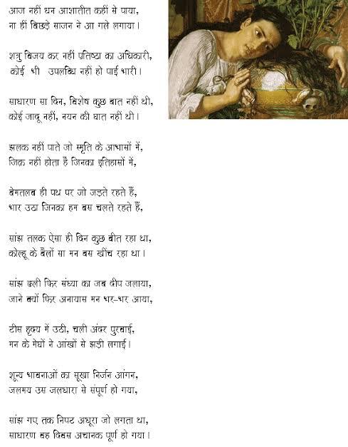 hindi emotional kavita