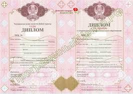 Диплом стандарт Казахстан Бланк диплома о техническом и профессиональном образовании Бланк диплома с отличием о техническом и профессиональном образовании
