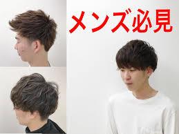 男性必見髪型とスタイリング剤の相性コラム 美容室 Nyny 加古川店 岩