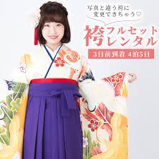 13点フルセットレンタル 卒業式 袴 レンタル 約155cm 卒業式 女 女性用