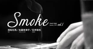 Smoke Take Freeの映画系タブロイド紙