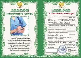 Прикольный диплом Настоящего врача  Шуточный диплом Настоящего врача