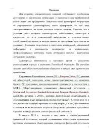 Курсовая Проведение аудита консолидированной отчетности  Проведение аудита консолидированной отчетности 01 11 12