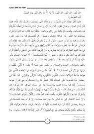 خطبة عيد الفطر pdf سلطنة عمان