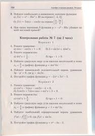 Рабочая программа по алгебре класс А Н Колмогоров  hello html mb910799 jpg
