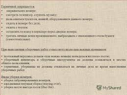 Презентация на тему Отчет об учебно ознакомительной практике  15 Горничной
