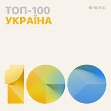Top 100 Ukraine On Apple Music