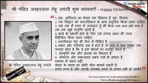 short essay on pandit jawaharlal nehru in hindi thesis proposal  essay on jawaharlal nehru in short
