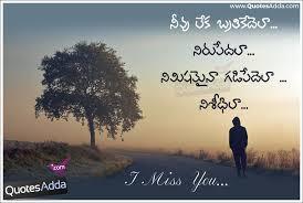 IMissYouSadQuotesandMessagesinTeluguLanguage Telugu Stunning Best Lagics Of Love In Telugu