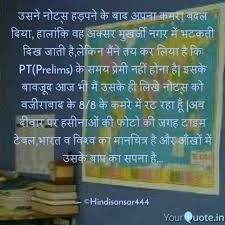 Ias Motivation Quotes In Hindi Free Wallpaper Backgrounds