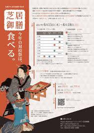 札幌学生対校演劇祭対校祭 Na Twitteru 本チラシのビジュアル