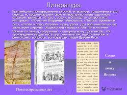 Презентация на тему Культура и Быт Древней Руси Реферат по  7 Литература Крупнейшими произведениями