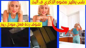 بث مودل روز مع احد المتابعين - YouTube